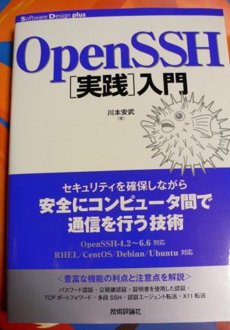 OpenSSH実践入門