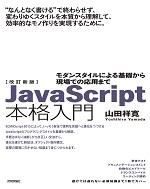 初_改訂新版JavaScript本格入門_オビ
